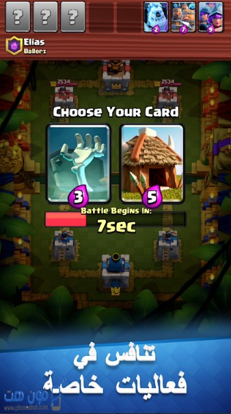 Clash Royale‏3 - Copy