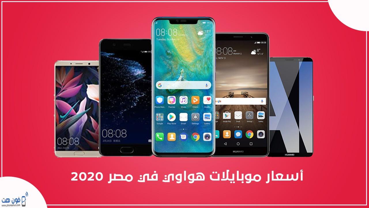 أسعار موبايلات هواوي في مصر 2020