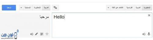 ترجمة جوجل الصوتية فورية