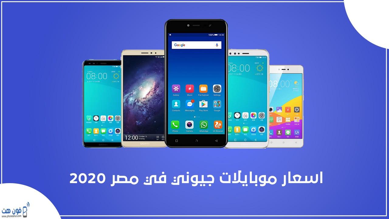 اسعار موبايلات جيوني في مصر 2020
