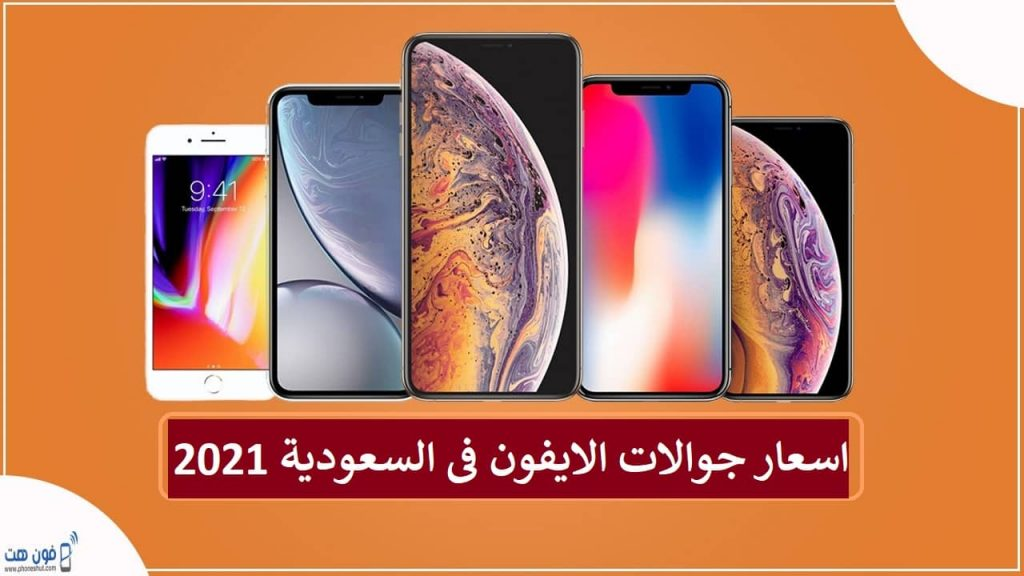 أسعار جوالات آيفون في السعودية محدث 2021