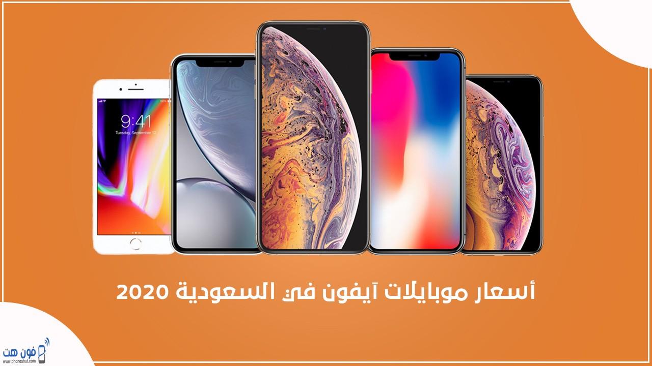 أسعار موبايلات آيفون في السعودية 2020