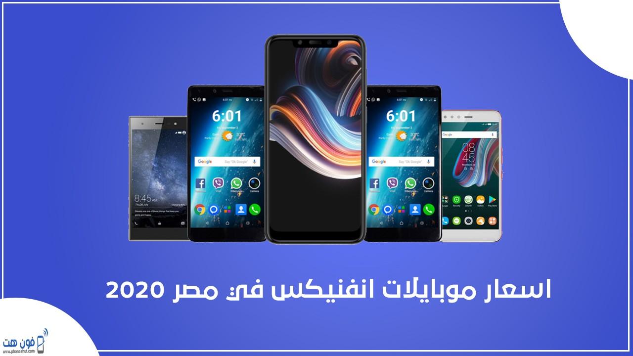 اسعار موبايلات انفنيكس في مصر 2020