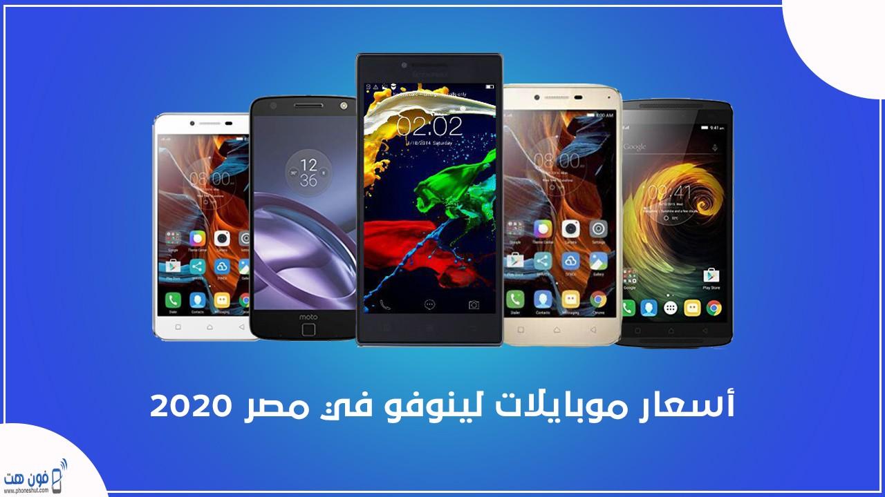 أسعار موبايلات لينوفو في مصر 2020
