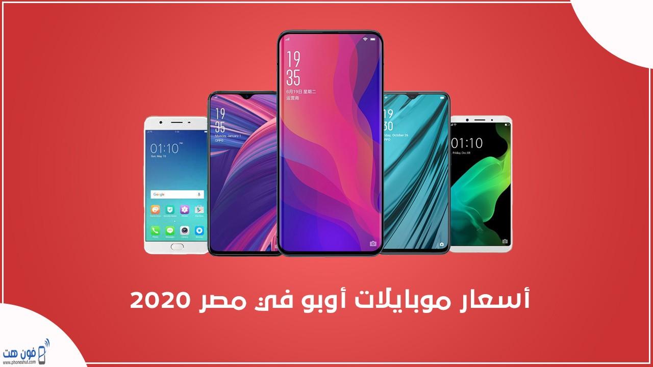 أسعار موبايلات أوبو في مصر 2020