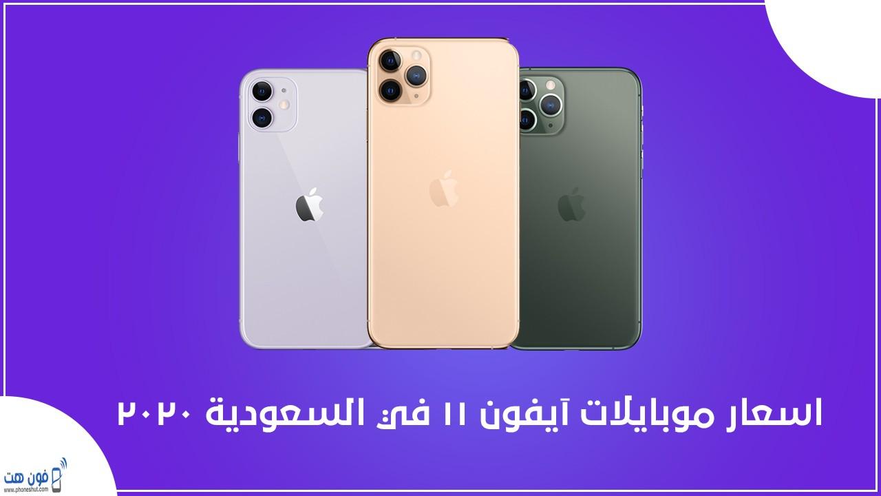 اسعار موبايلات آيفون 11 في السعودية 2020