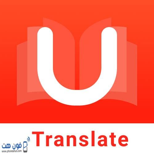 تطبيق الترجمة U-Dictionary للايفون