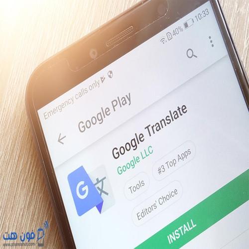 تطبيق جوجل ترجمة Google Translate