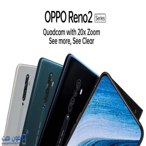 هاتفي Oppo Reno 2 و Oppo Reno 2F