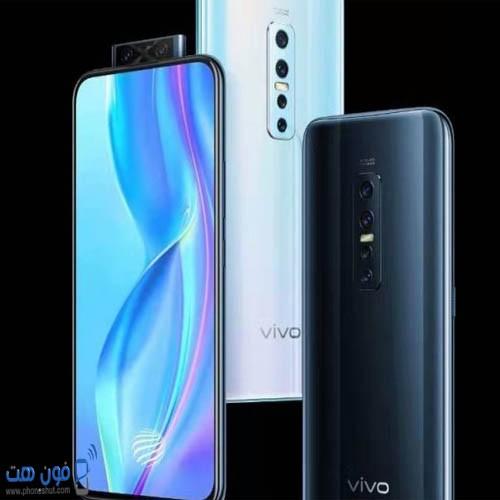 Vivo V17 Pro و Vivo S1