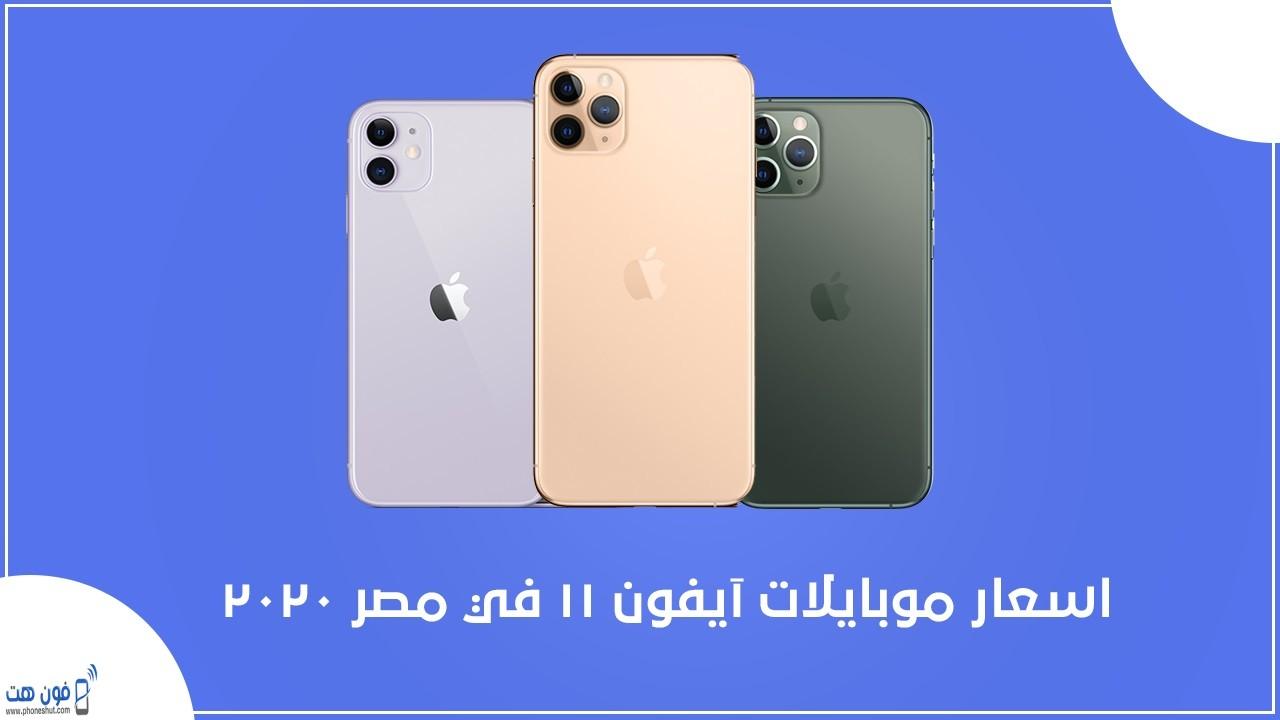 اسعار موبايلات آيفون 11 في مصر 2020