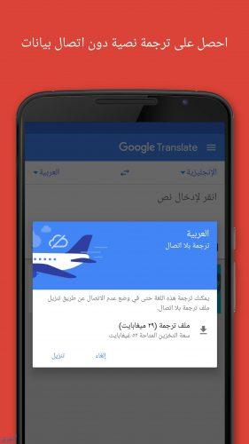 طبيق جوجل ترجمة Google Translate