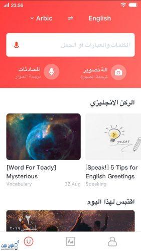 برنامج ترجمة بدون نت للايفون