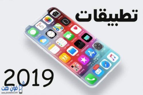 افضل 10 تطبيقات ايفون 2019