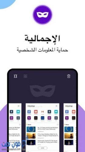 تحميل تطبيق فونيكس للموبايل