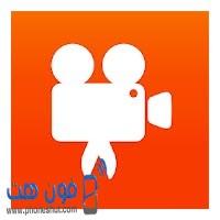 تحميل تطبيق فيديو شوب videoshop