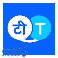 تحميل تطبيق Hi Translate