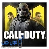 تحميل لعبة Call of duty 2020