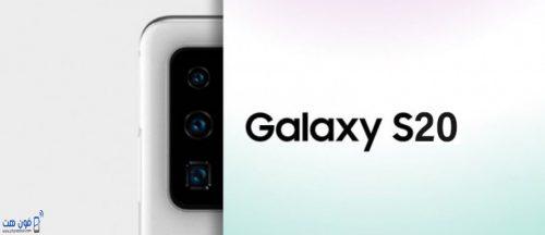 هاتف Galaxy S20