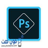 تحميل تطبيق Adobe Photoshop Express