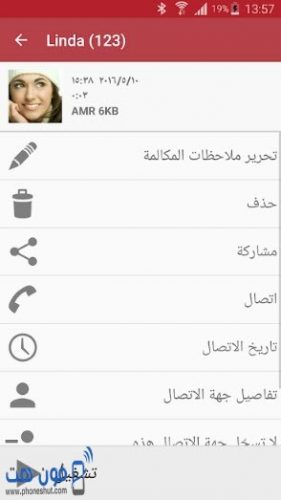 تحميل تطبيق Automatic Call Recorder