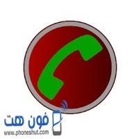 تحميل تطبيق تسجيل المكالمات