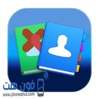 تحميل تطبيق Duplicate Contacts