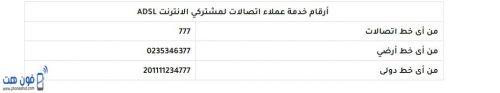 ارقام ممثلي خدمة عملاء اتصالات قسم الانترنت ADSL