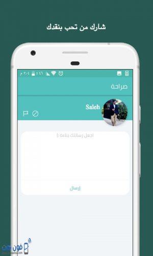تنزيل تطبيق صراحة لهواتف الاندرويد