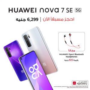هواوي تعلن عن هاتف Huawei Nova 7 SE 5G في مصر