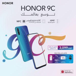 اونر تعلن عن هاتف Honor 9C و Honor 9A في مصر رسميا