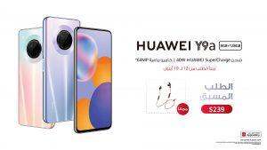 هواوي تعلن عن هاتف Huawei Y9a في الخارج رسميا