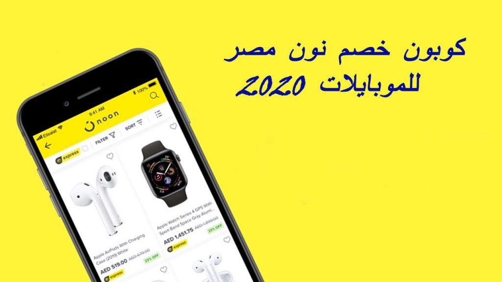 كوبون خصم نون مصر للموبايلات 2021 كوبونات خصم فون هوت