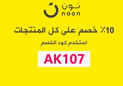 كوبون خصم نون مصر للموبايلات 2020