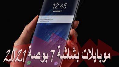 موبايلات بشاشة 7 بوصة 2021