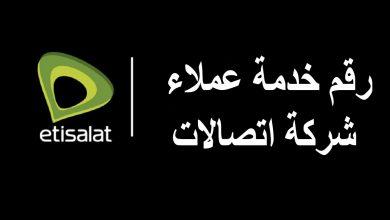 أرقام خدمة عملاء اتصالات مصر