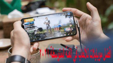 أفضل موبايلات للألعاب في الفئة المتوسطة 2021