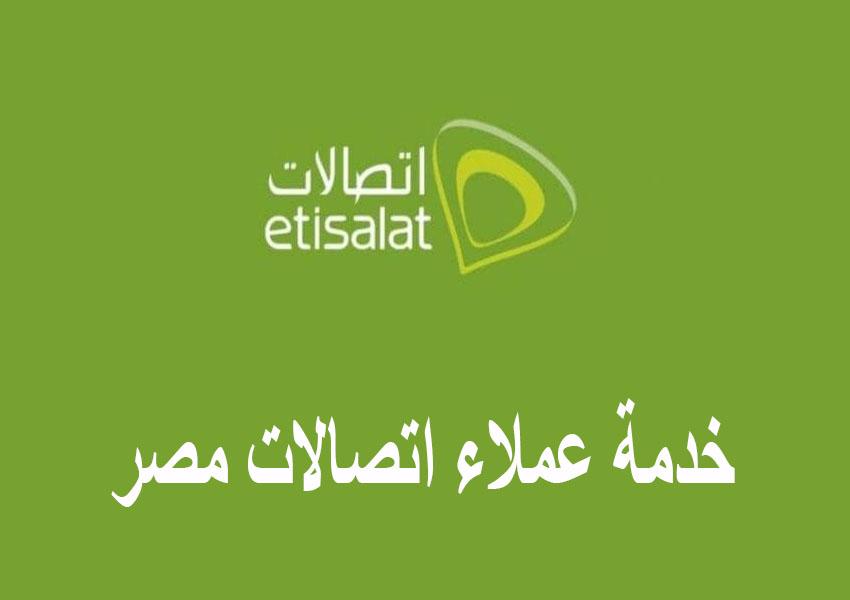 رقم شركة اتصالات مصر