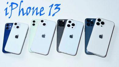 سعر سلسلة ايفون 13 الرسمي